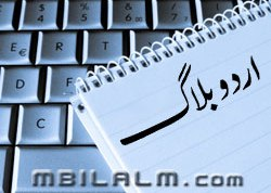 Urdu blog setup